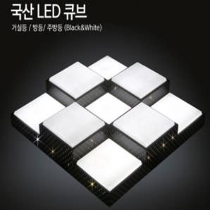 LED 큐브 거실등