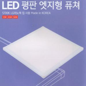 LED 면조명 평판엣지